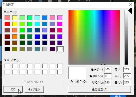 テキストテロップの色を編集する方法 動画編集ソフトEaseUS Video Editor