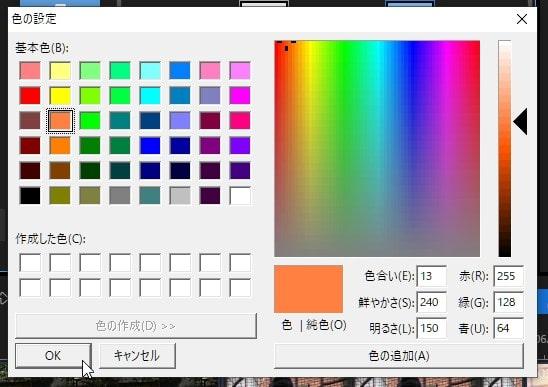テキストテロップの境界線の色を編集する方法 動画編集ソフトEaseUS Video Editor