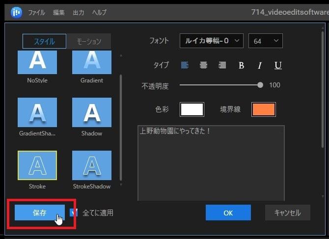 テキストテロップのデザインを保存する方法 動画編集ソフトEaseUS Video Editor