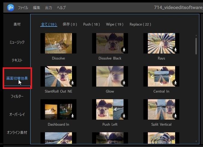 画面切替効果トランジションを挿入する方法 動画編集ソフトEaseUS Video Editor