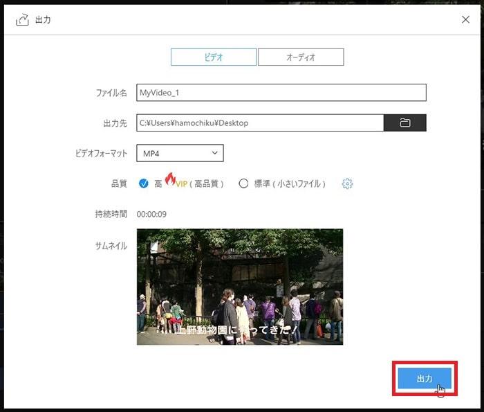 動画を書き出し出力する方法 動画編集ソフトEaseUS Video Editor