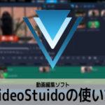 動画編集ソフトCorel VideoStudio 2021の使い方