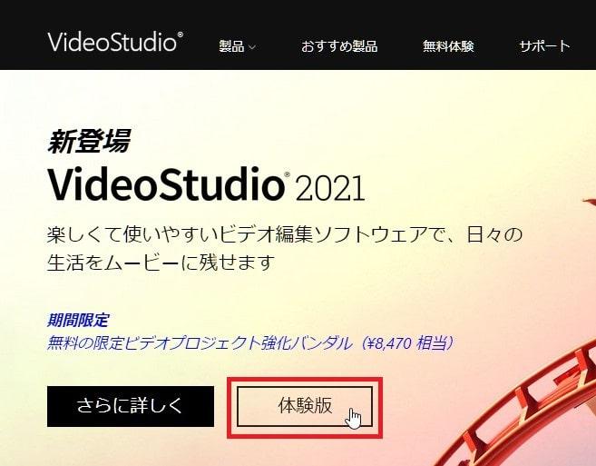 体験版のダウンロード方法 動画編集ソフトCorel VideoStudio 2021の使い方