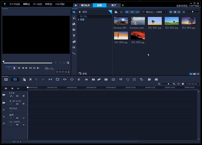 編集画面 動画編集ソフトCorel VideoStudio 2021の使い方