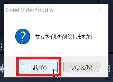 ファイルの削除方法 動画編集ソフトCorel VideoStudio 2021の使い方