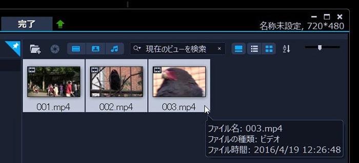 動画メディアファイルの取り込み方法 動画編集ソフトCorel VideoStudio 2021の使い方