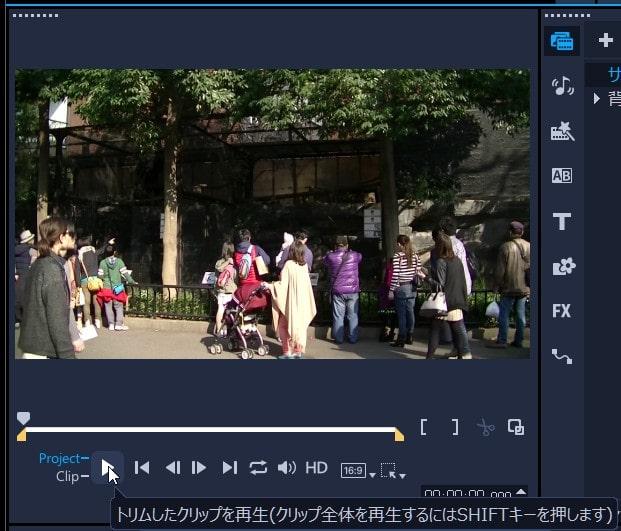 タイムラインをプレビュー再生する方法 動画編集ソフトCorel VideoStudio 2021の使い方