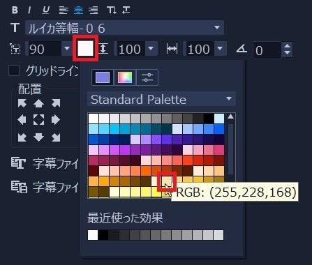 タイトルテキストの色を変更する方法 動画編集ソフトCorel VideoStudio 2021の使い方