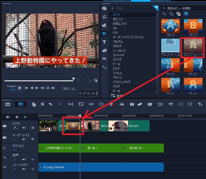 トランジション効果を付ける方法 動画編集ソフトCorel VideoStudio 2021の使い方