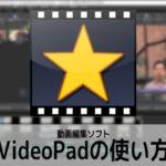動画編集ソフトVideoPadの使い方