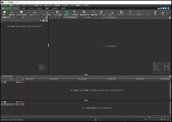 新規プロジェクトの作り方 動画編集ソフトVideoPadの使い方