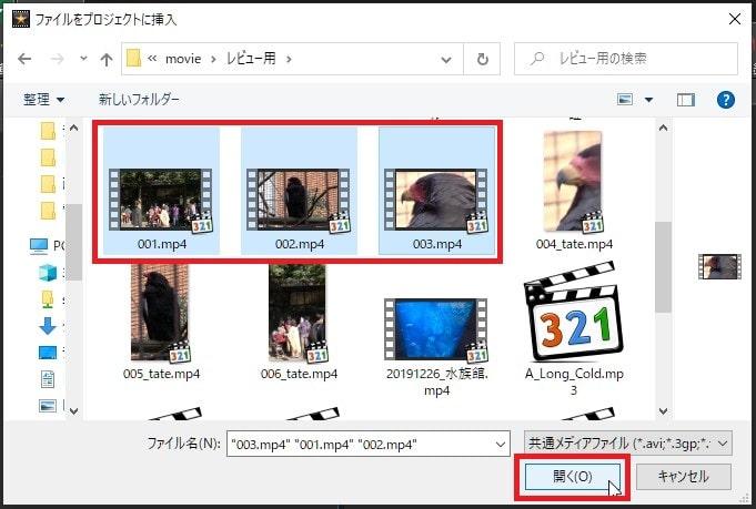 動画ファイルを読み込む方法 動画編集ソフトVideoPadの使い方