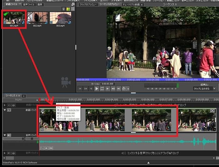 動画ファイルをタイムラインに挿入する方法 動画編集ソフトVideoPadの使い方
