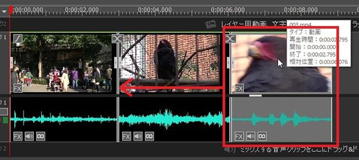 動画ファイルを移動させる方法 動画編集ソフトVideoPadの使い方