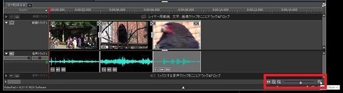タイムライン表示を拡大縮小する方法 動画編集ソフトVideoPadの使い方