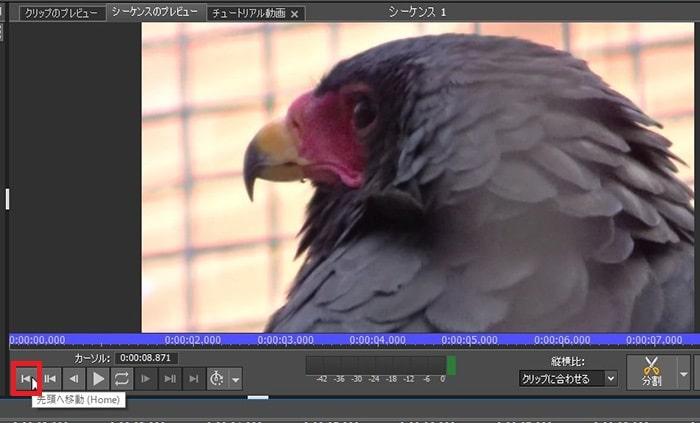 タイムラインを再生する方法 動画編集ソフトVideoPadの使い方