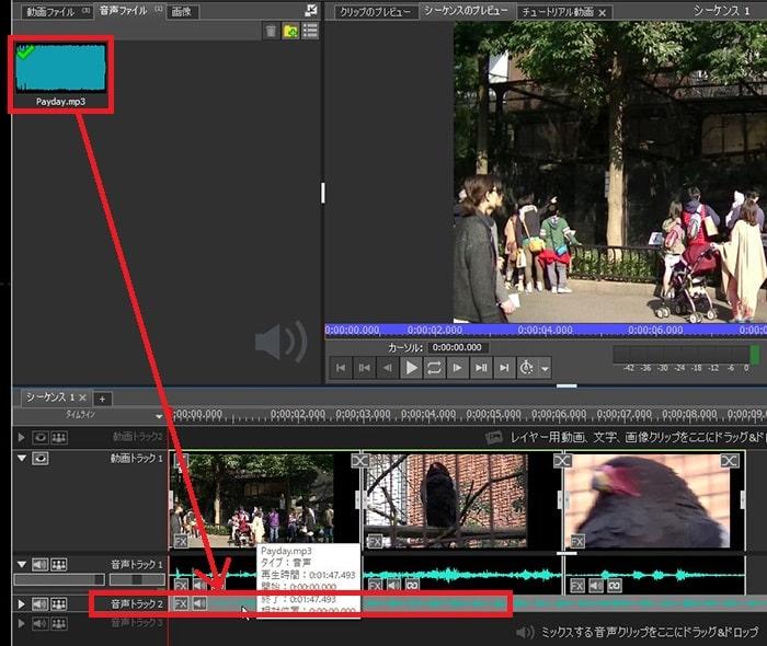 BGM音楽を読み込む方法 動画編集ソフトVideoPadの使い方