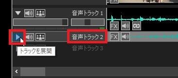 音声波形を大きく表示する方法 動画編集ソフトVideoPadの使い方
