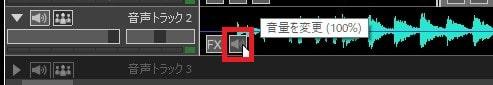 音量を調整する方法 動画編集ソフトVideoPadの使い方