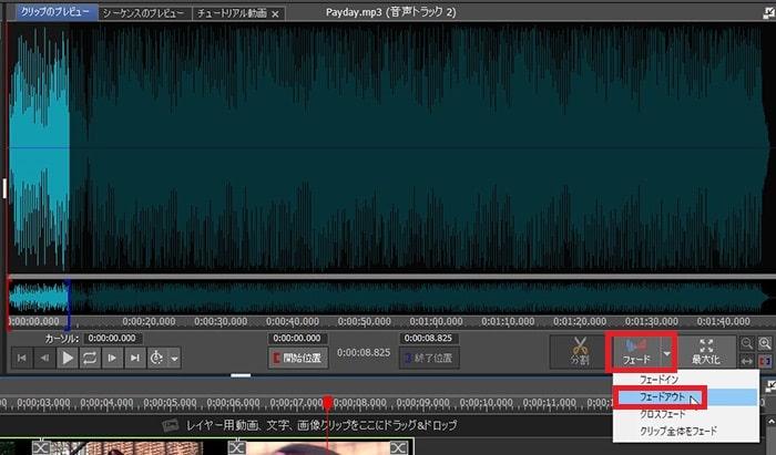 BGM音楽をフェードインアウトさせる方法 動画編集ソフトVideoPadの使い方
