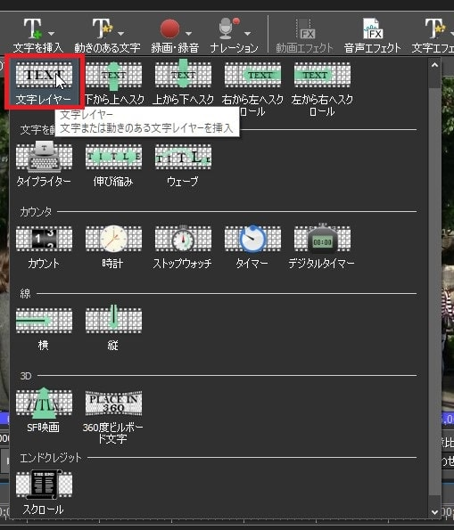 文字を挿入する方法 動画編集ソフトVideoPadの使い方