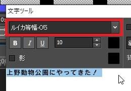文字の種類を変更する方法 動画編集ソフトVideoPadの使い方