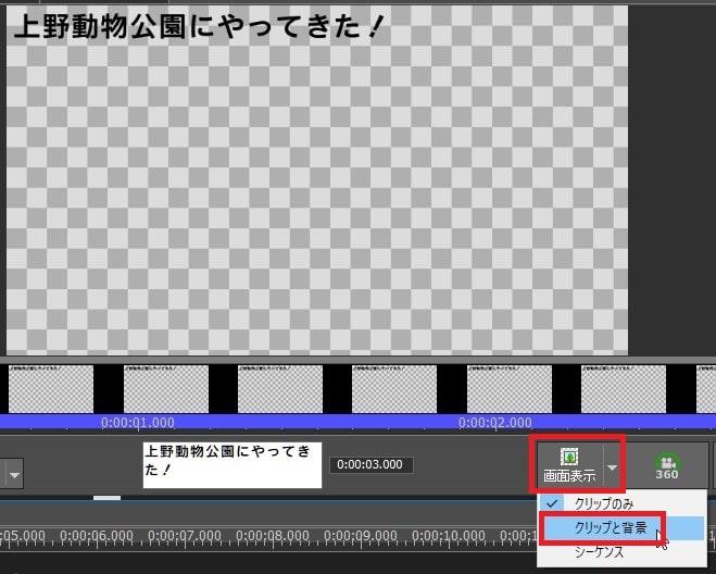 文字と動画を同時に表示する方法 動画編集ソフトVideoPadの使い方