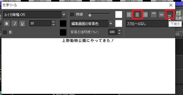 文字の位置を変更する方法 動画編集ソフトVideoPadの使い方