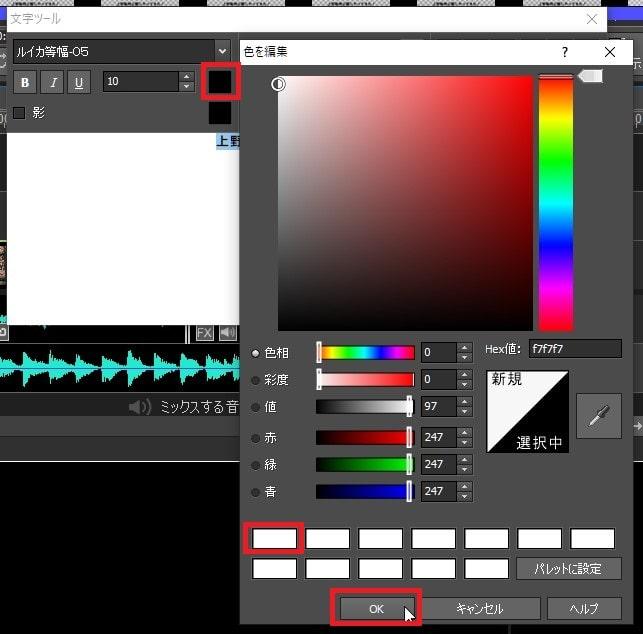 文字の色を変更する方法 動画編集ソフトVideoPadの使い方