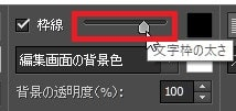 文字に枠線を付ける方法 動画編集ソフトVideoPadの使い方