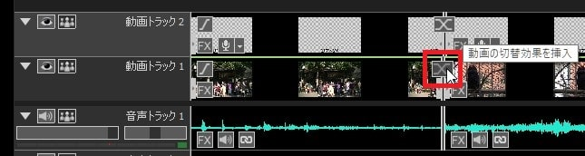 トランジションを挿入する方法 動画編集ソフトVideoPadの使い方