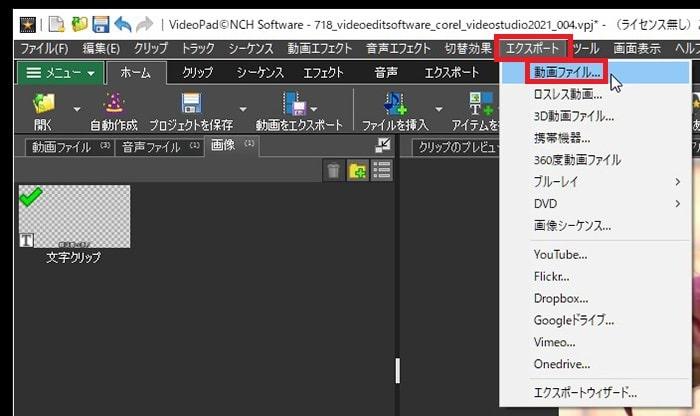 動画を書き出しする方法 動画編集ソフトVideoPadの使い方
