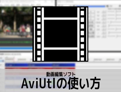 動画編集フリーソフト AviUtlの使い方