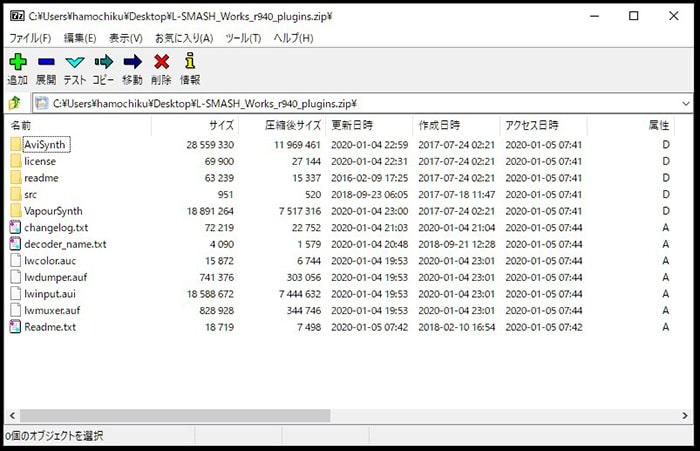 7ZIP公式のダウンロードインストール方法 動画編集フリーソフト AviUtlの使い方