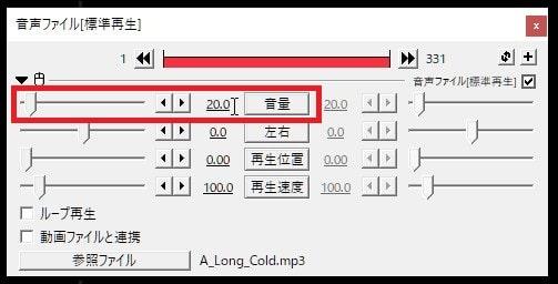 BGM音楽の音量を調整する方法 動画編集フリーソフト AviUtlの使い方