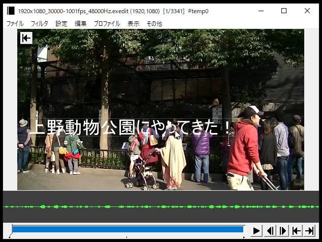 テキストテロップの位置を編集する方法 動画編集フリーソフト AviUtlの使い方