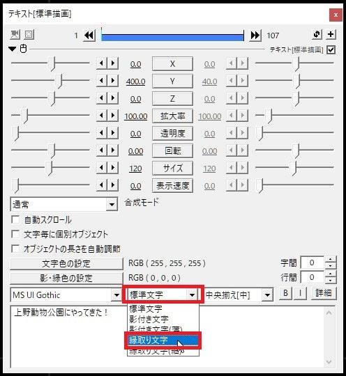 テキストテロップに縁取りを付ける方法 動画編集フリーソフト AviUtlの使い方