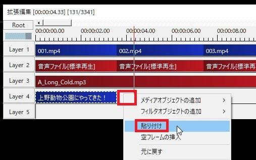 テキストテロップをコピーする方法 動画編集フリーソフト AviUtlの使い方