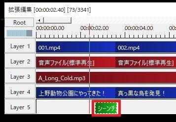 トランジションの挿入方法 動画編集フリーソフト AviUtlの使い方