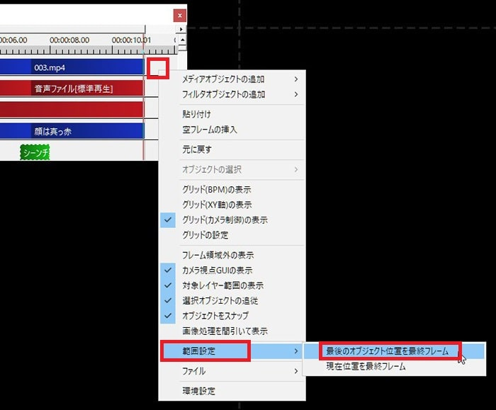 書き出し範囲を指定する方法 動画編集フリーソフト AviUtlの使い方