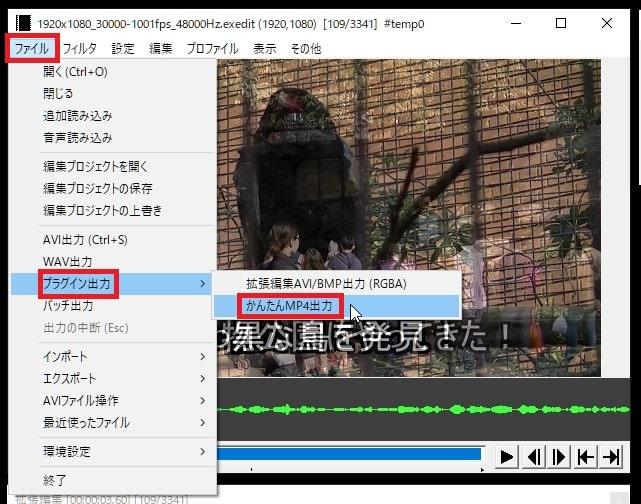 プロジェクトの動画を書き出す方法 動画編集フリーソフト AviUtlの使い方