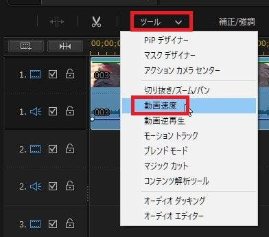 動画の速度を変更する方法 動画編集ソフトPowerDirector
