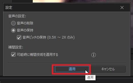 補間設定方法 動画編集ソフトPowerDirector