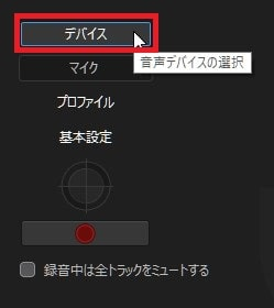 録音デバイスの選択方法 動画編集ソフトPowerDirector