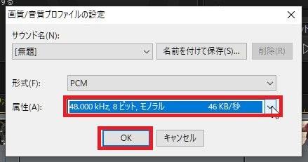 録音質の変更方法 動画編集ソフトPowerDirector