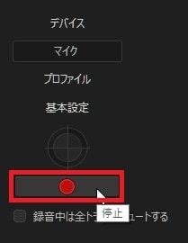 ナレーションを録音する方法 動画編集ソフトPowerDirector