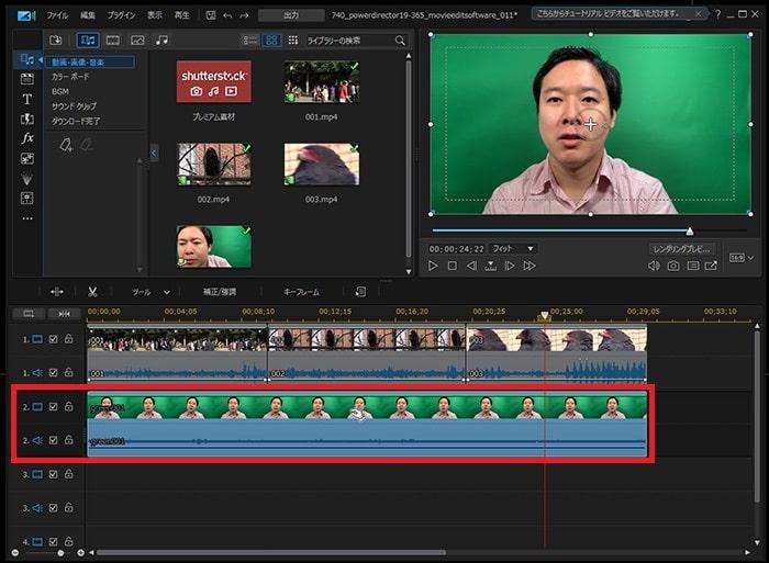 クロマキーで背景を透過する方法 動画編集ソフトPowerDirector