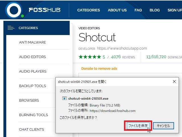 Shotcutをダウンロードする方法 動画編集フリーソフト