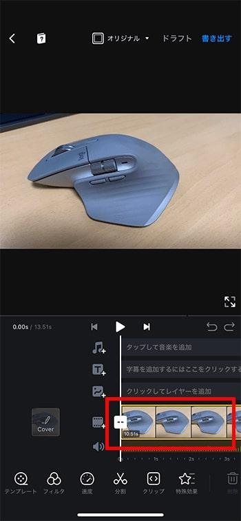 動画編集アプリVNの使い方 はじめてのYouTuber入門