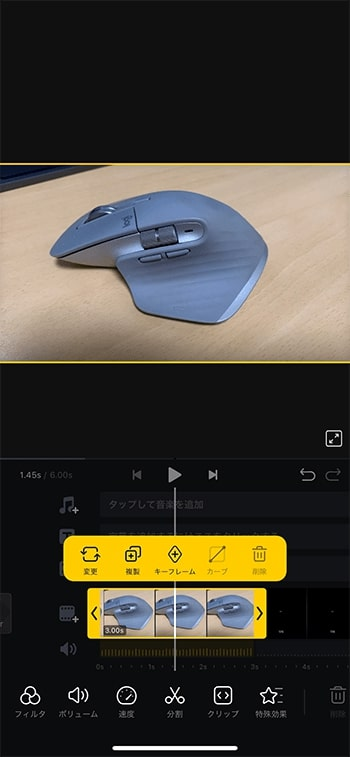 トリミングカット 動画編集アプリVNの使い方 はじめてのYouTuber入門